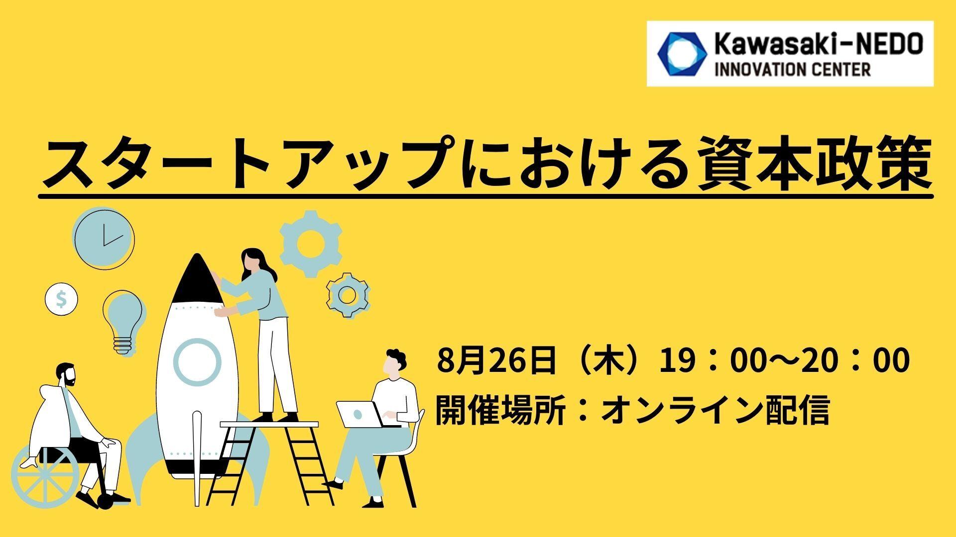 【8/26開催】 スタートアップにおける資本政策
