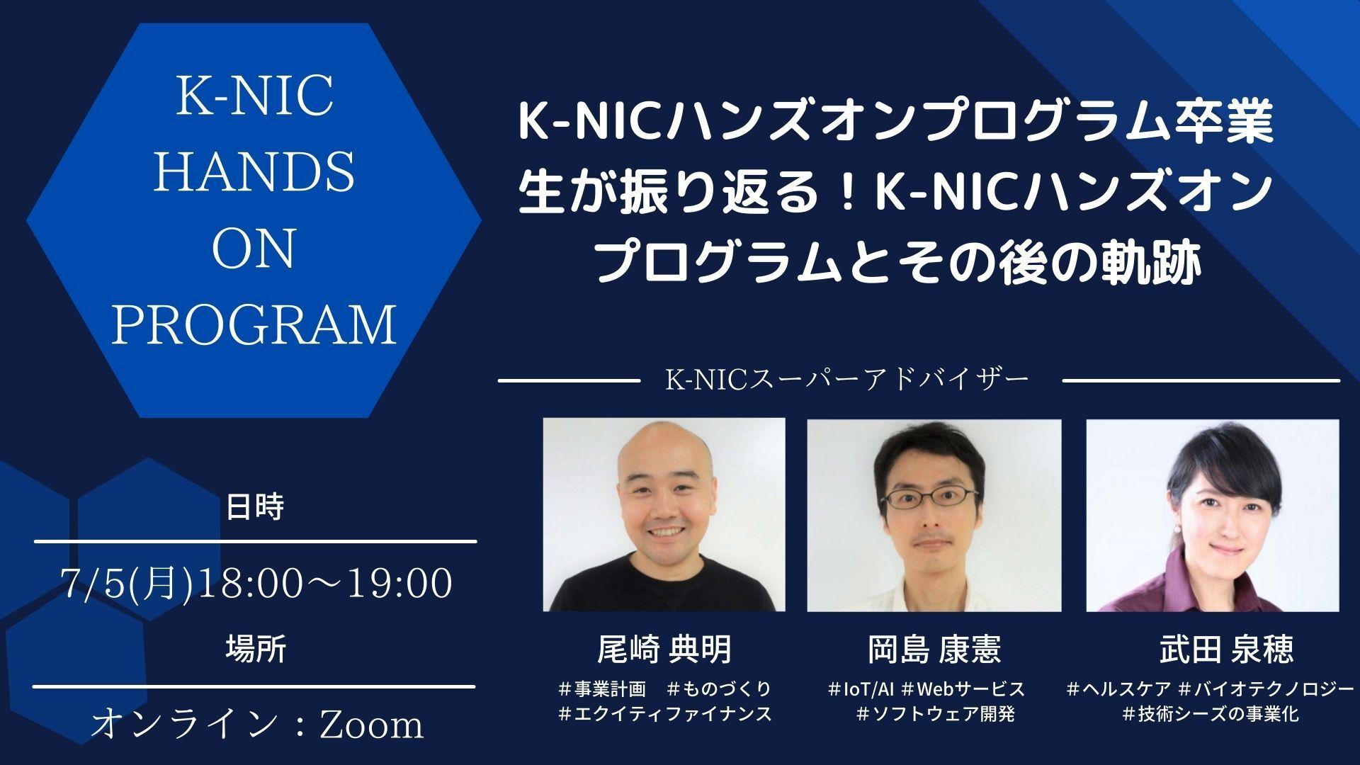 K-NIC ハンズオンプログラム卒業生が振り返る!K-NIC ハンズオンプログラムとその後の軌跡