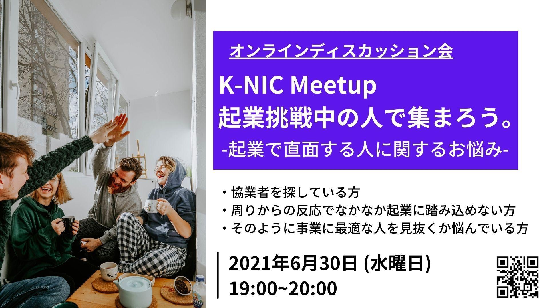 【6/30開催】K-NIC Meetup 起業挑戦中の人で集まろう。