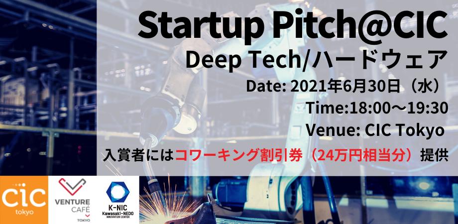 【K-NIC×CICコラボ】Startup Pitch@CIC June 30, 2021 Deep Tech