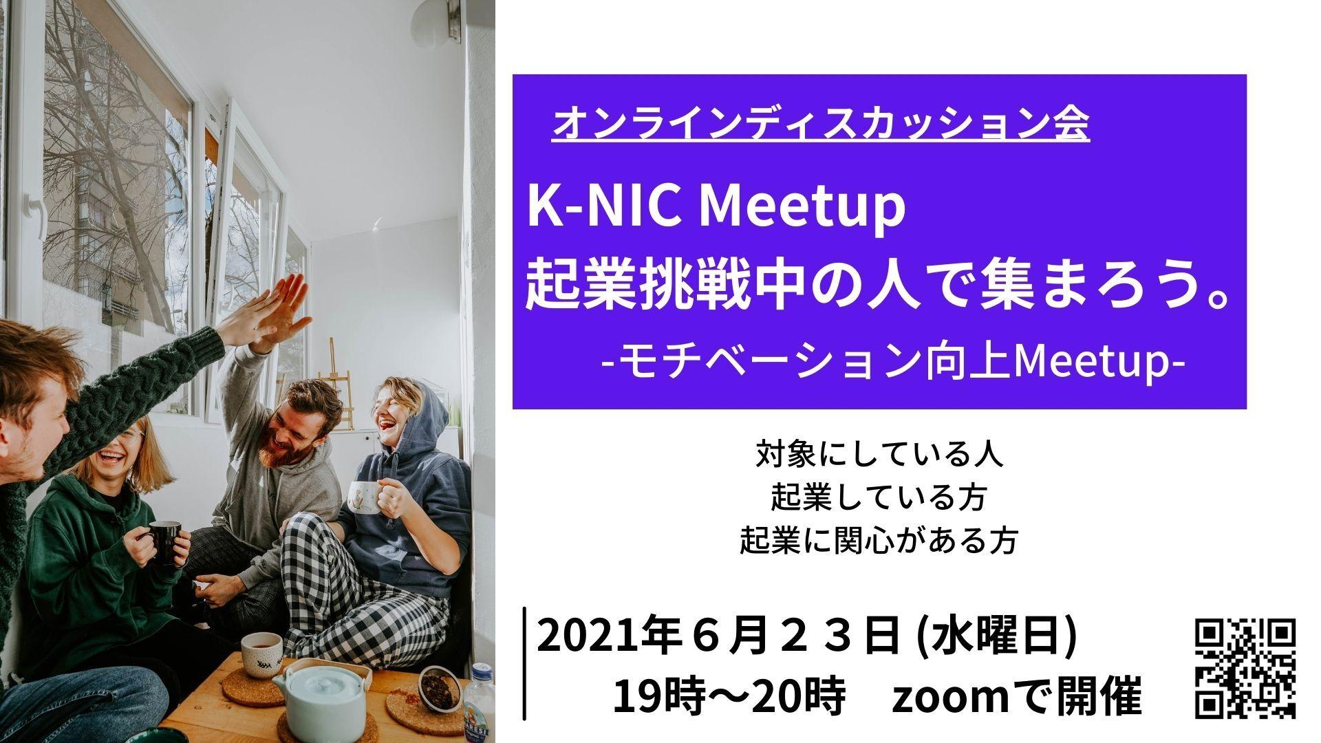 【6/23開催】K-NIC Meetup 起業挑戦中の人で集まろう。