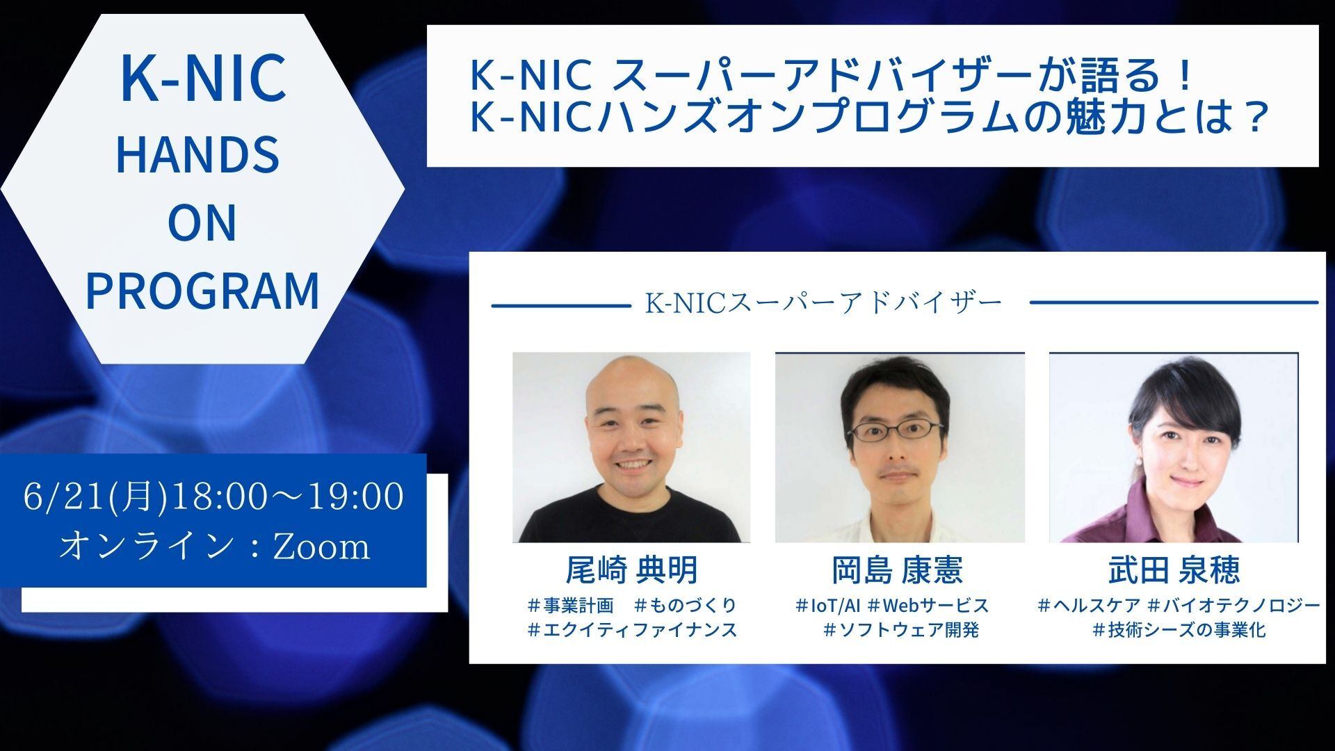 K-NICスーパーバイザーが語る!K-NICハンズオンプログラムの魅力とは?