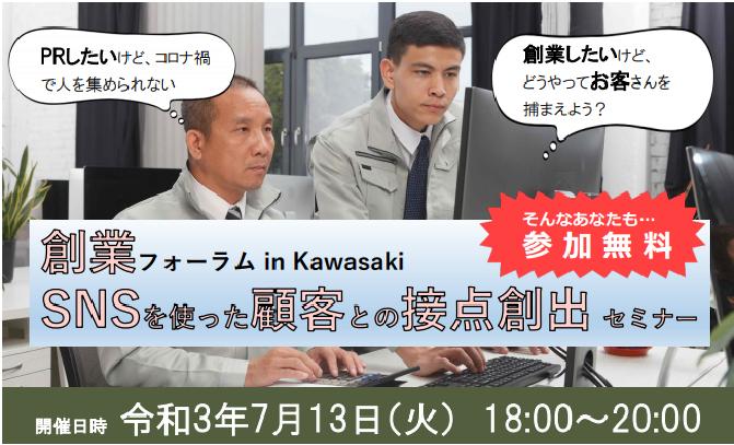 【創業フォーラム in Kawasaki】 ~SNSを使った顧客との接点創出セミナー~