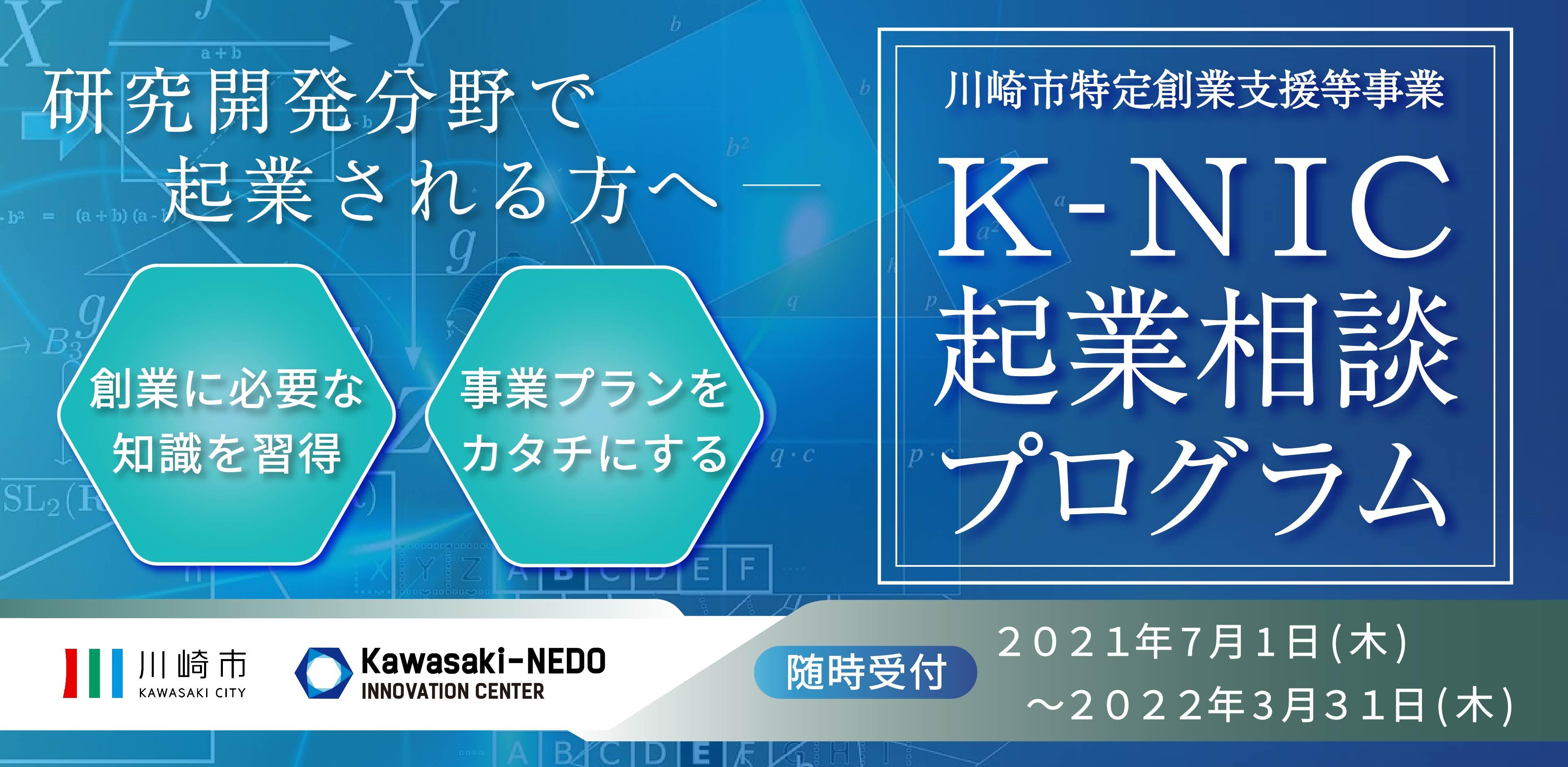 【募集開始】K-NIC起業相談プログラム(川崎市特定創業支援等事業)