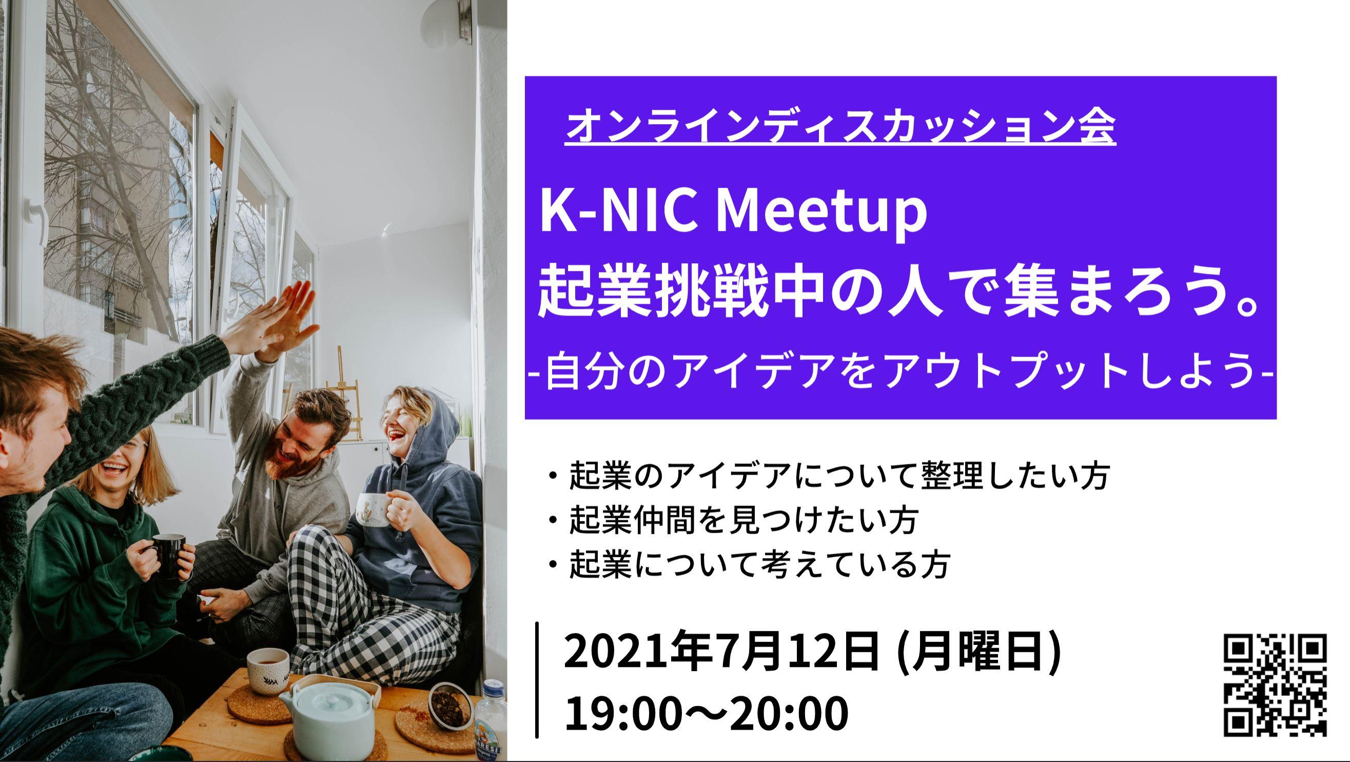 【7/12開催】 K-NIC Meetup 起業挑戦中の人で集まろう