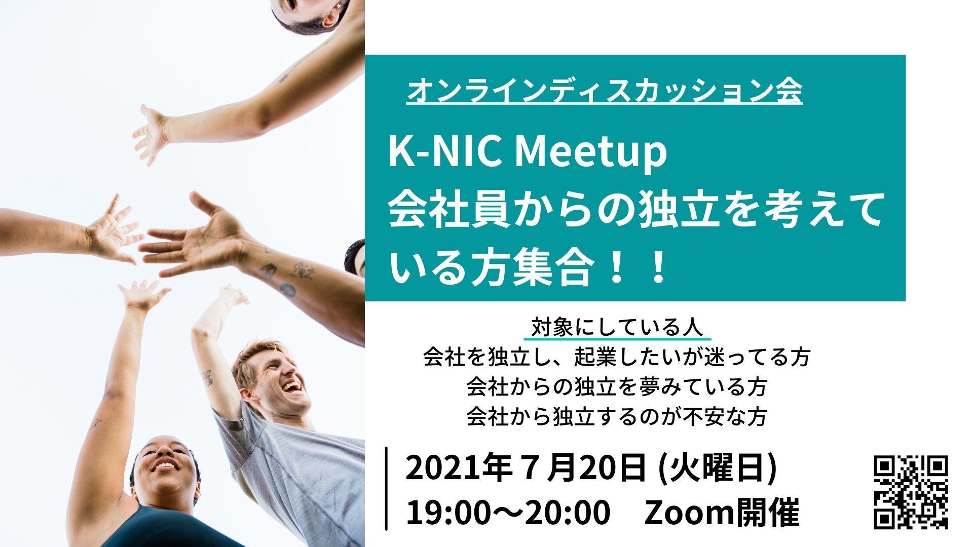 【7/20開催】 K-NIC Meetup会社から独立を考えている人集合!