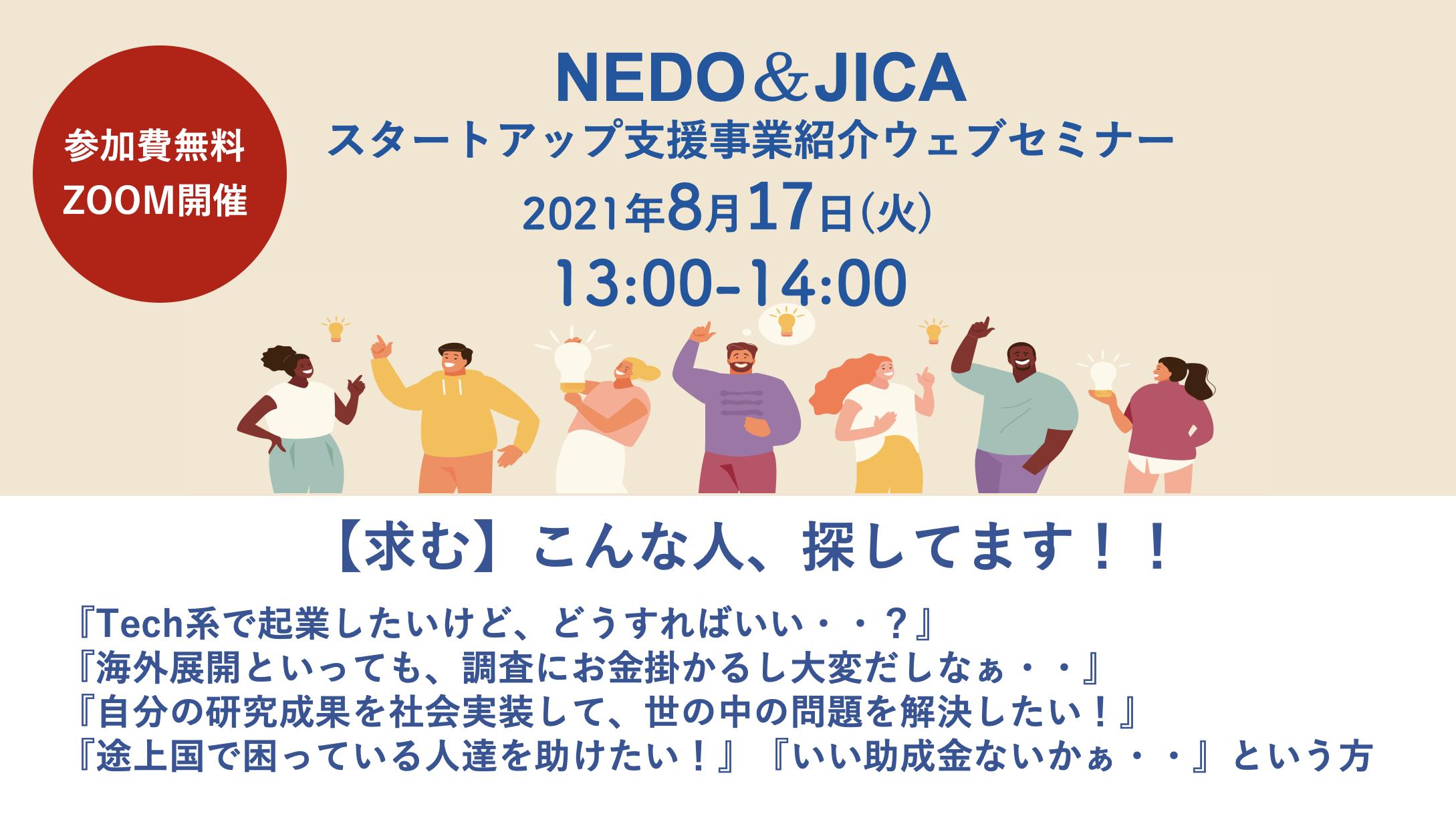 【8/17開催】NEDO &JICAスタートアップ支援事業紹介 ウェブセミナー