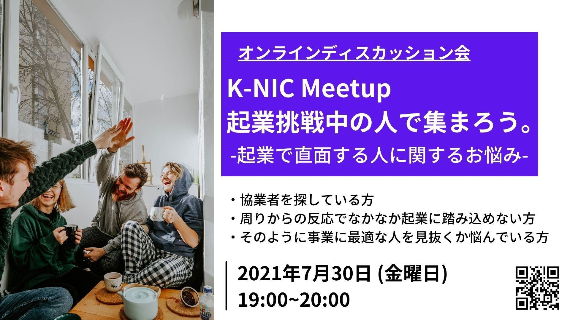 【7/30開催】 K-NIC Meetup 起業挑戦中の人で集まろう