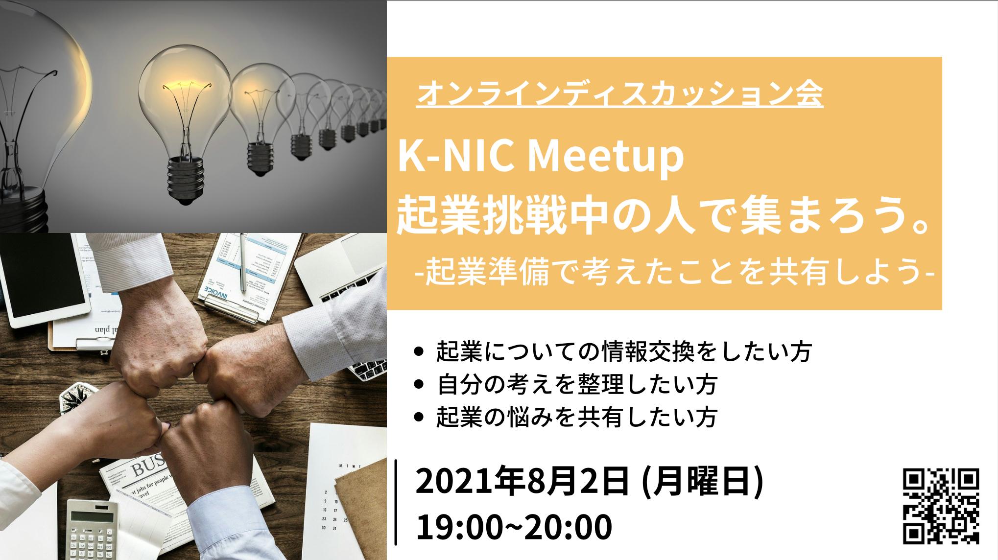 【8/2開催】 K-NIC Meetup 起業挑戦中の人で集まろう