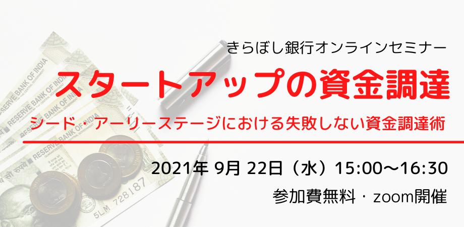 【9/22開催】きらぼし銀行オンラインセミナー スタートアップの資金調達