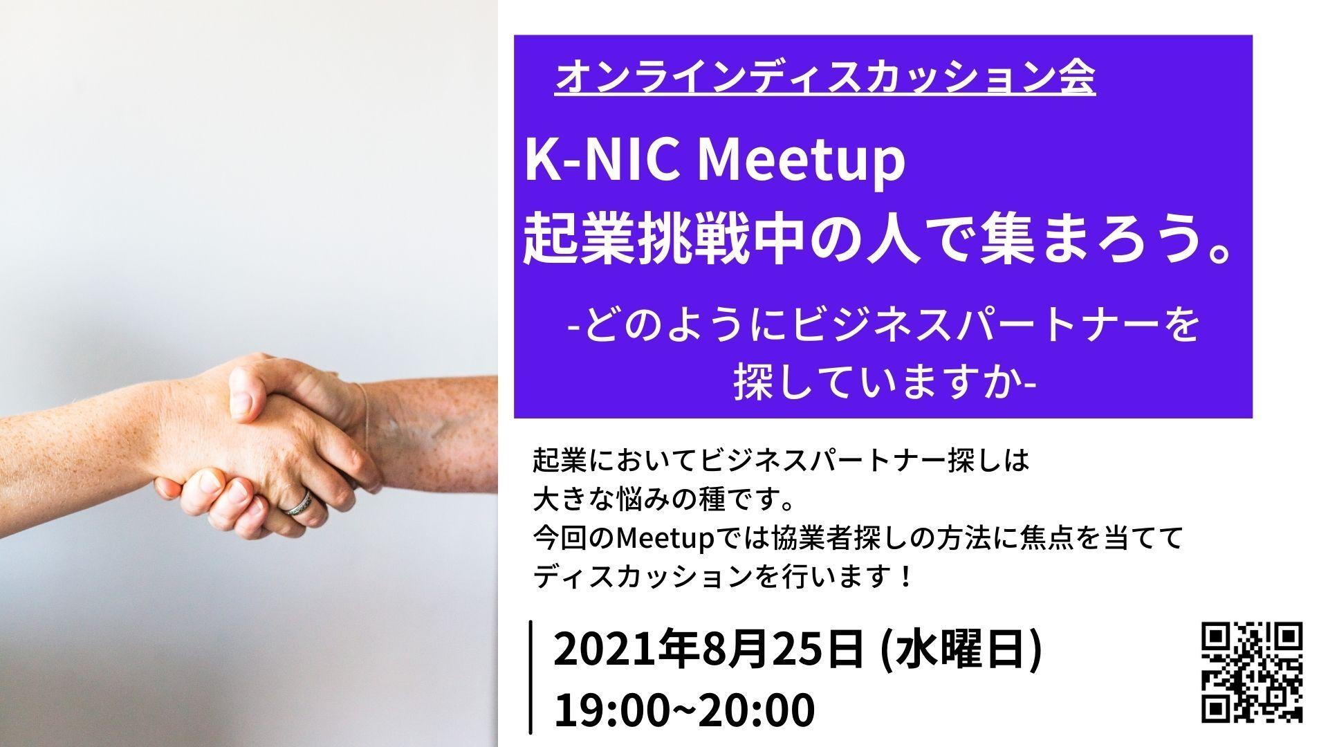 【8/25】K-NIC Meetup 起業挑戦中の人で集まろう