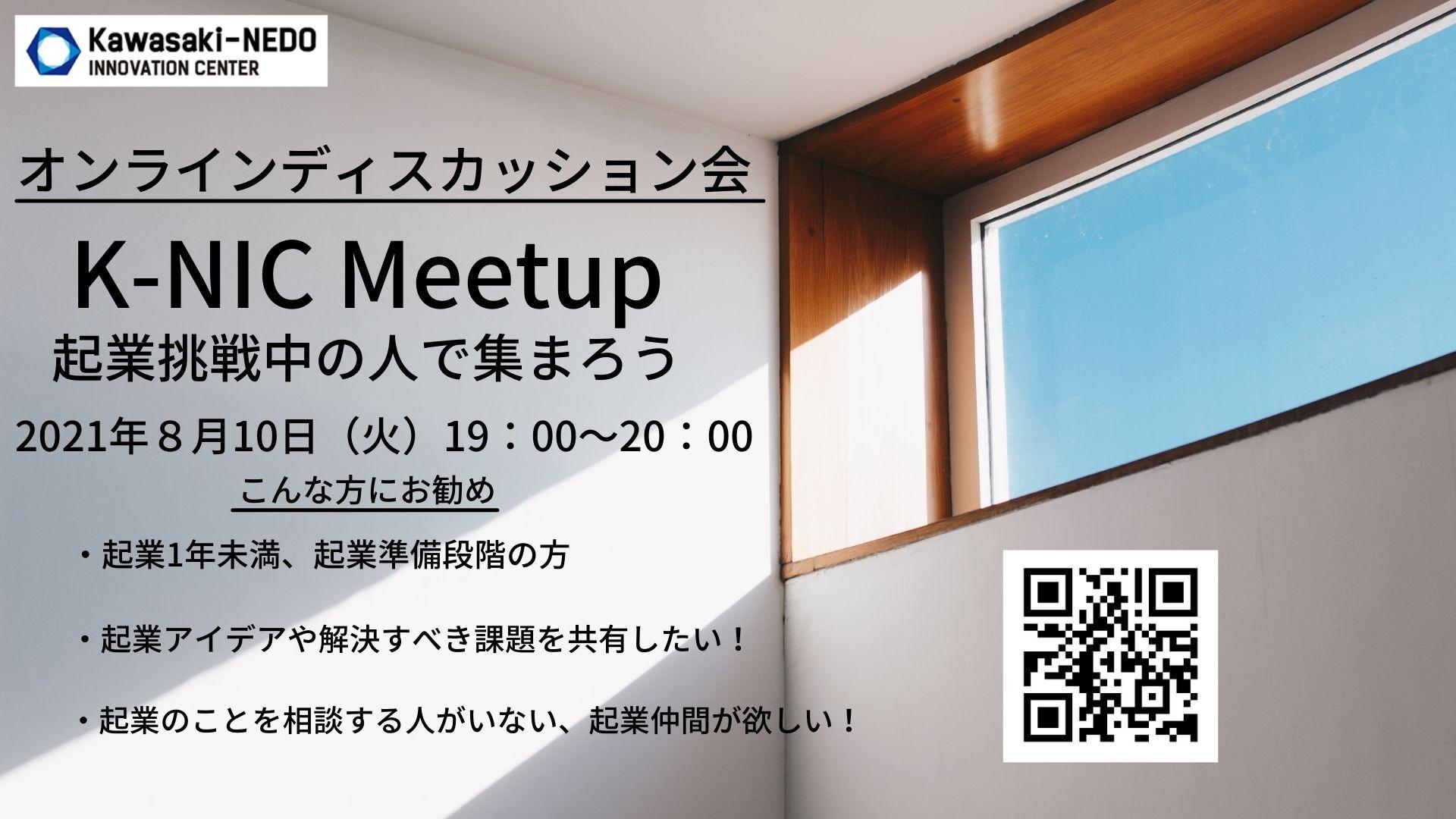 【8/10】K-NIC Meetup 起業挑戦中の人で集まろう