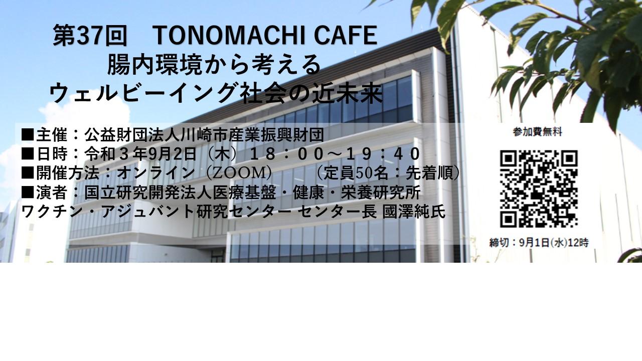 【オンライン】第37回Tonomachi Cafe 「腸内環境から考えるウェルビーイング社会の近未来」