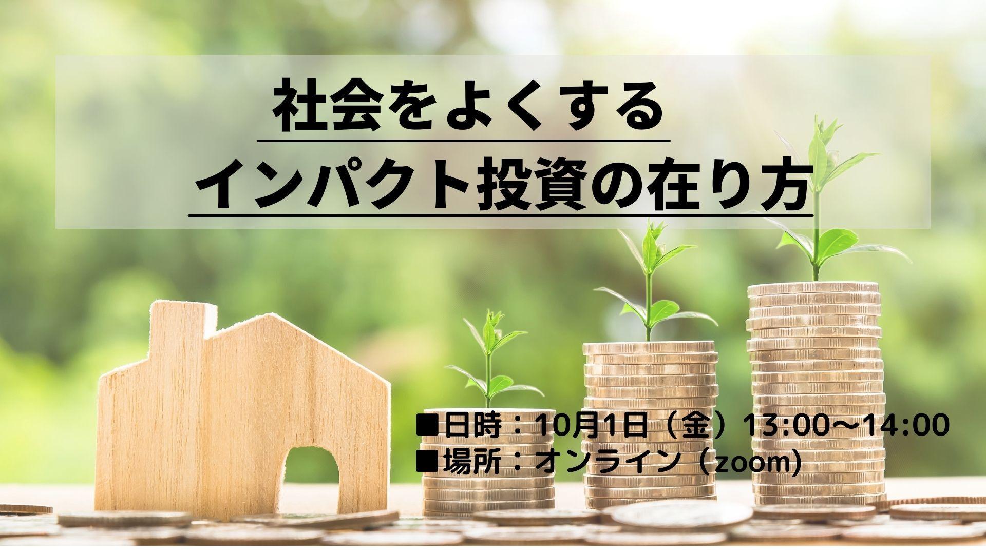 【10/1開催】社会を良くするインパクト投資の在り方