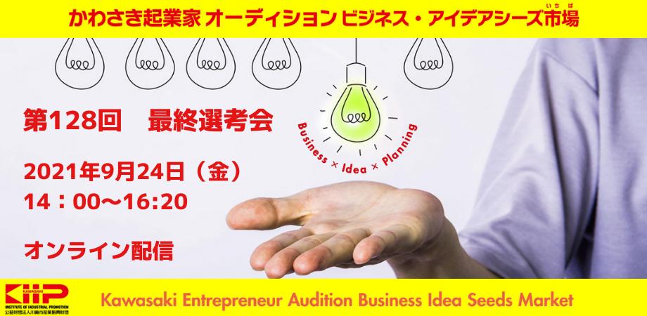 【9/24 開催】第128回「かわさき起業家オーディション ビジネス・アイデアシーズ市場」最終選考会