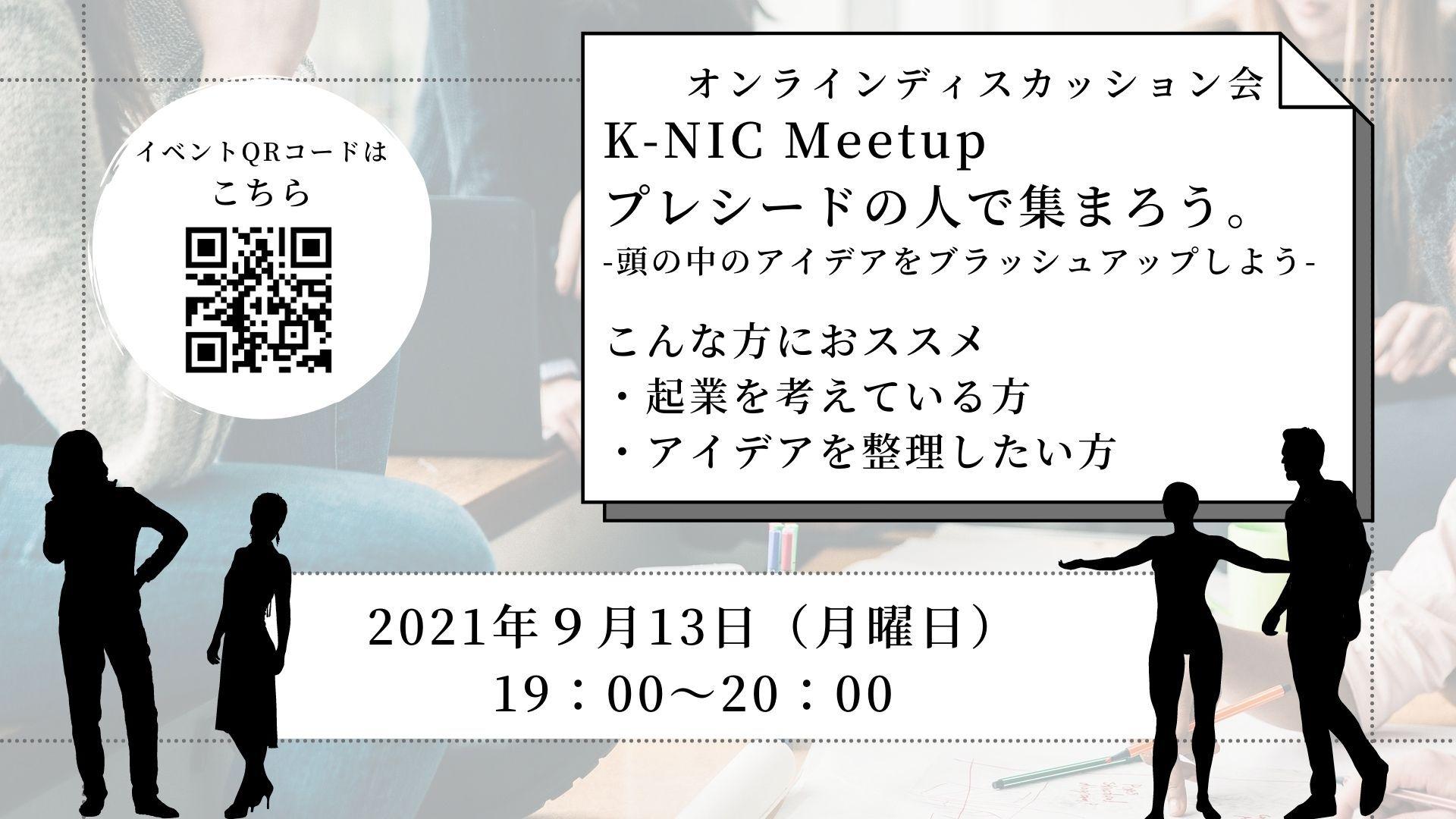 【9/13 開催】K-NIC Meetup プレシードの人たちで集まろう。