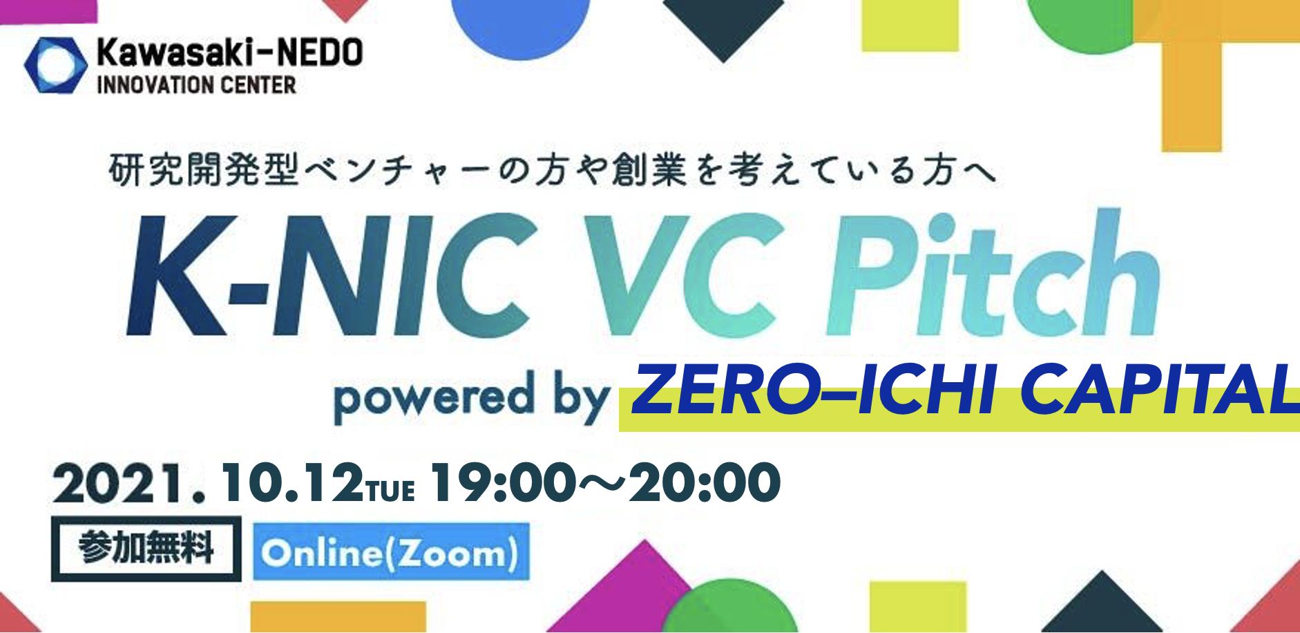 【10/12開催】K-NIC VC Pitch  Powered byZERO-ICHI CAPITAL