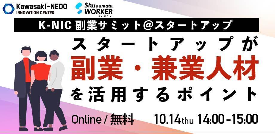 【10/14開催】K-NIC副業サミット@スタートアップ~スタートアップが副業・兼業人材を活用するポイント~