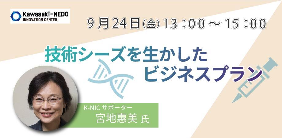(空き枠あり)【オンライン相談】宮地惠美サポーター「技術シーズを生かしたビジネスプラン」
