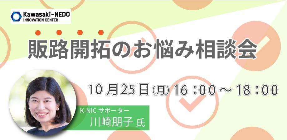 (満席)【オンライン相談】川崎朋子サポーター「販路開拓のお悩み相談会」