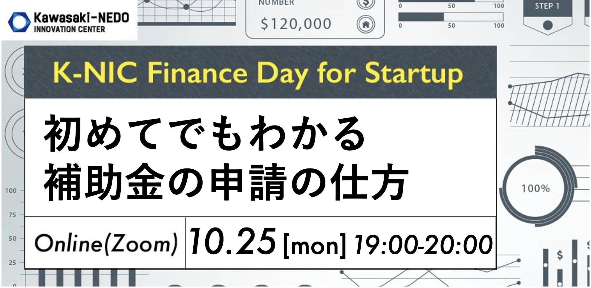 【10/25開催】K-NIC Finance Day for Startup 初めてでもわかる 補助金の申請の仕方