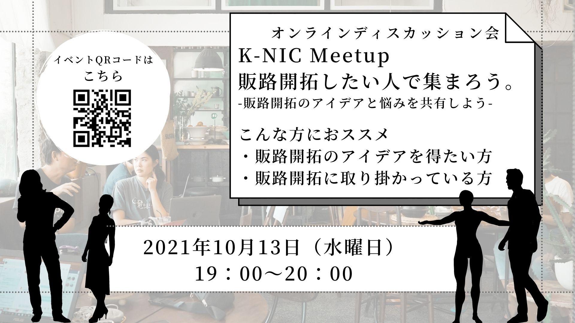 【10/13開催】K-NIC Meetup 販路開拓したい人で集まろう