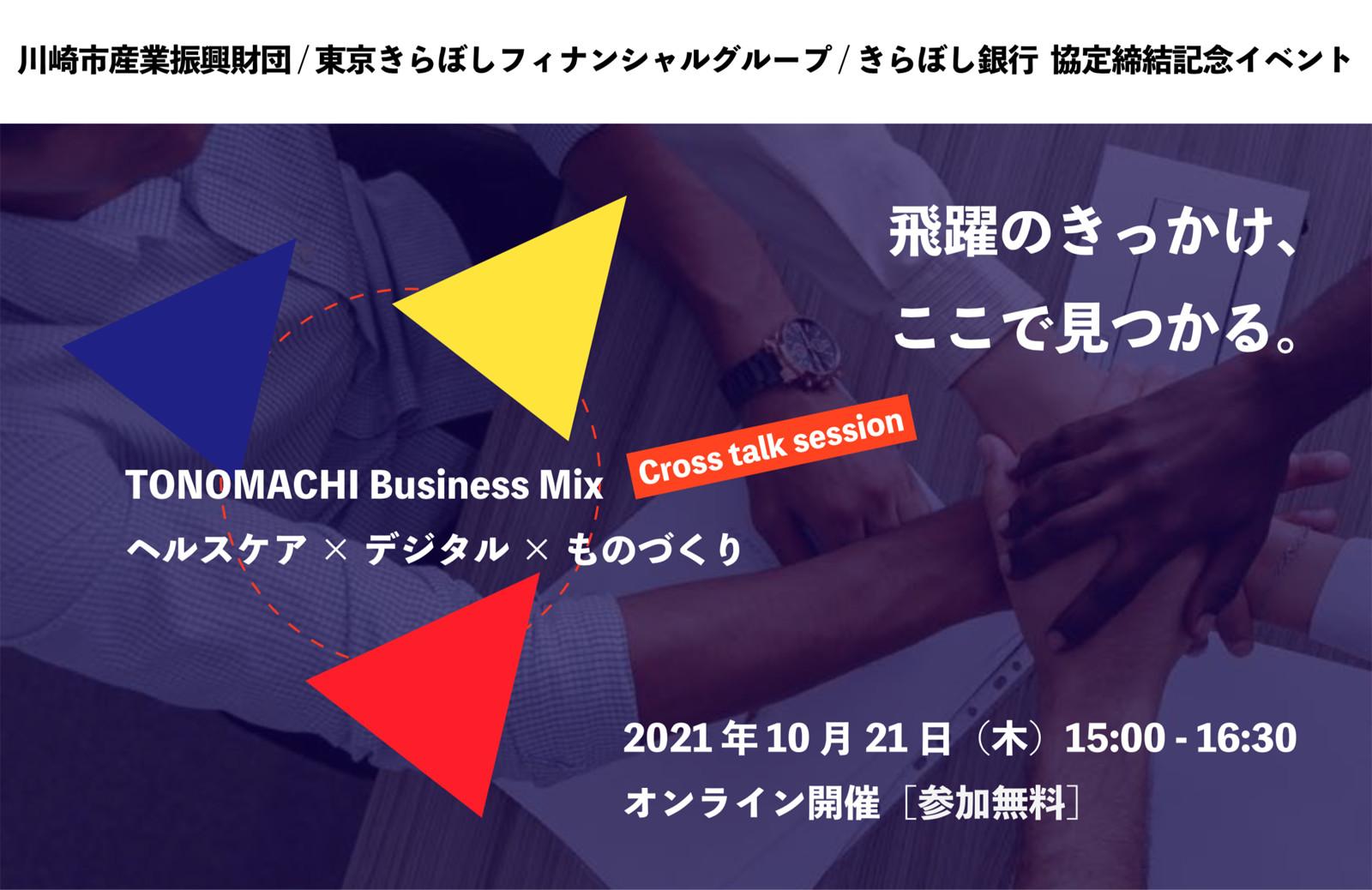 TONOMACHI Business Mix Cross talk session